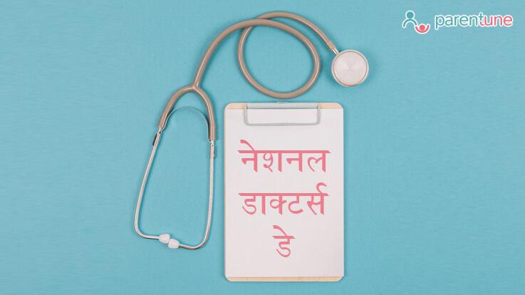 बच्चे को जरूर बताएं कि 1 जुलाई को मनाते हैं डॉक्टर्स डे